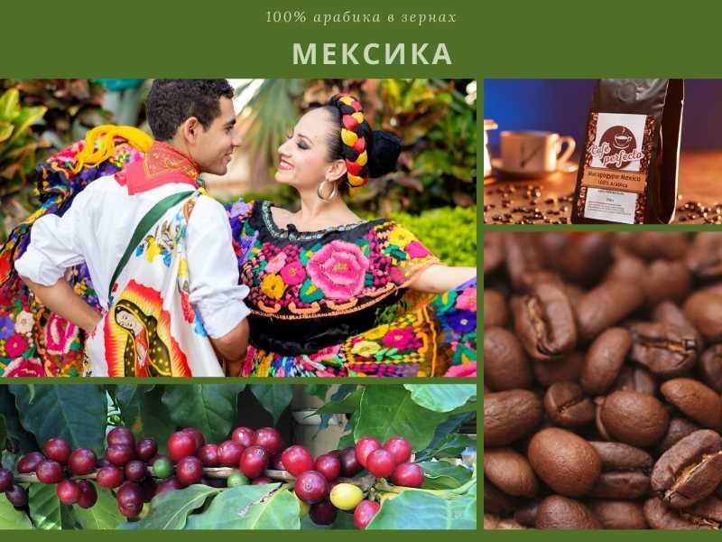кофе из мексики