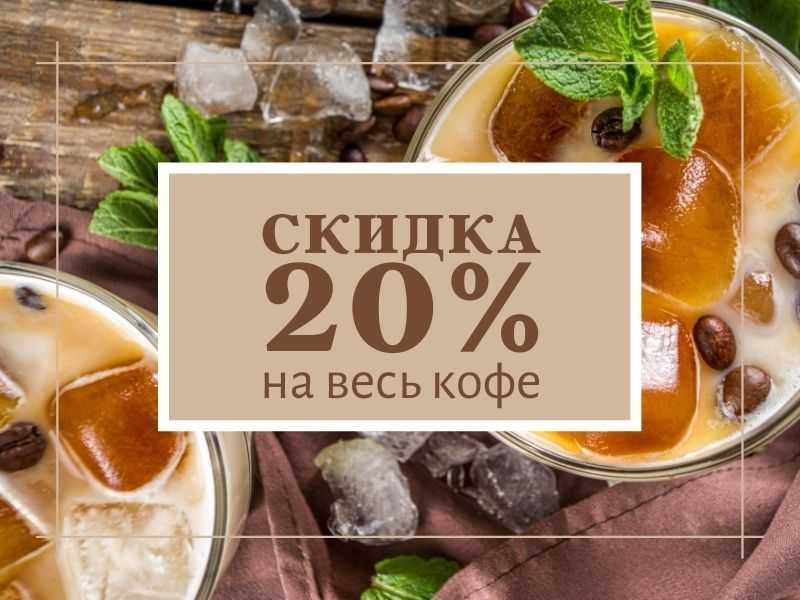 Скидка на кофе 20% в августе